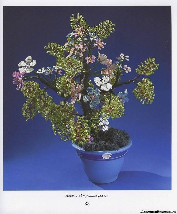 """Иллюстрация 10 к книге  """"Цветы и деревья из бисера """", фотография, изображение, картинка."""
